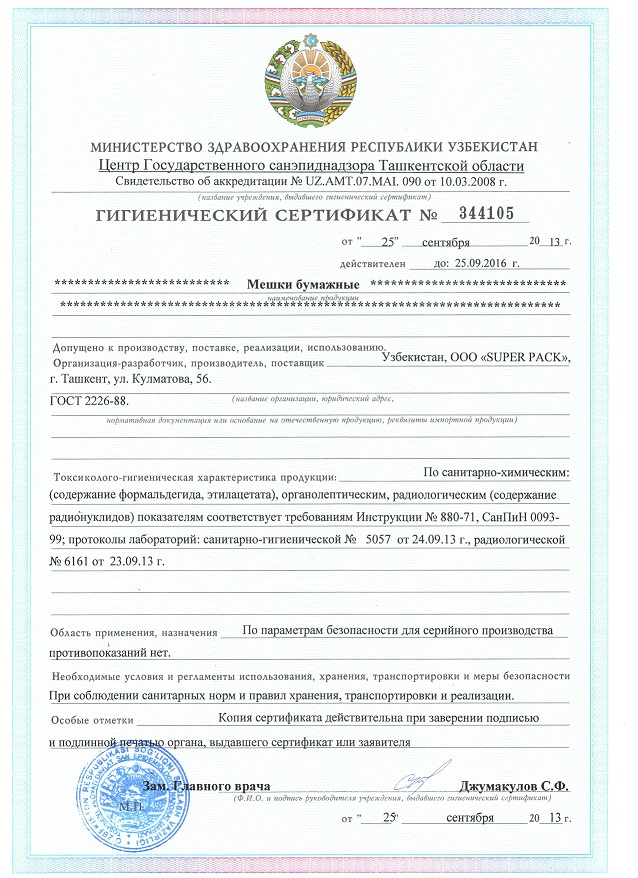 gigiyenicheskiy-sertifikat